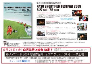 nsff_shirakawa