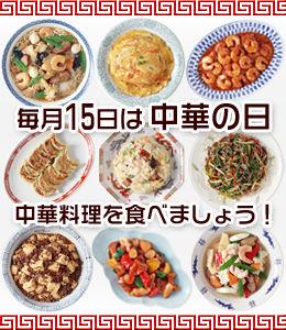 13 中華