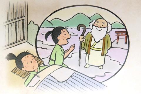 広島市の民話5-亀助さんと霊泉