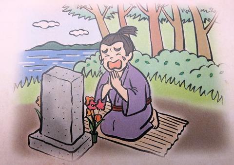 広島市の民話7-あまんじゃく
