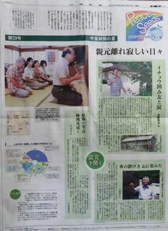 2018.08.17 疎開