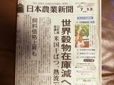 24新聞記事