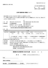 30.10.25日帰り研修案内文書(アヲハタ)Web用