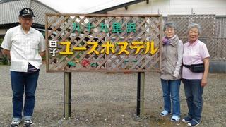 jpg北海道の仲よし三人旅