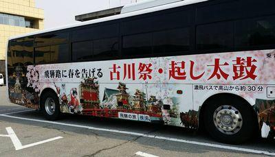 飛騨市バス2