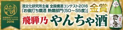 やんちゃ酒金賞バナー