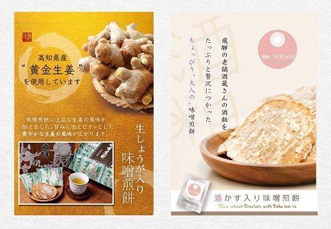 味噌煎餅生姜&酒粕