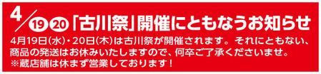 古川祭のお知らせ2017