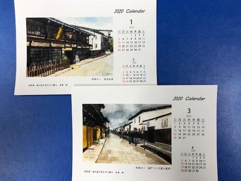 佐田保氏カレンダー