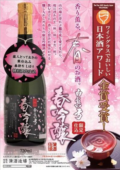 春吟醸ワイングラ2018金賞