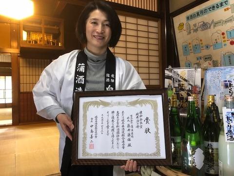 県新酒鑑評会賞状20180423