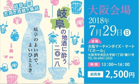岐阜の地酒に酔う大阪2018