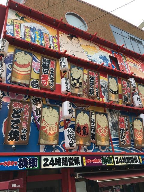 大阪横綱2