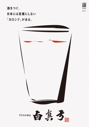 グラスの中は白真弓