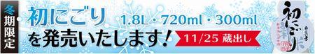 b1125-hatunigori