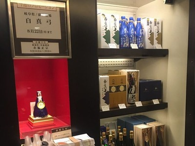 伊勢丹新宿店①