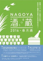 NAGOYA酒蔵まつり2016