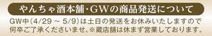 GWバナー