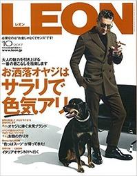 LEON10月号表紙ミニ