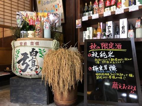 秋純米と極米芳醸店先