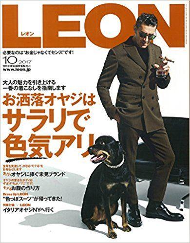 LEON10月号表紙