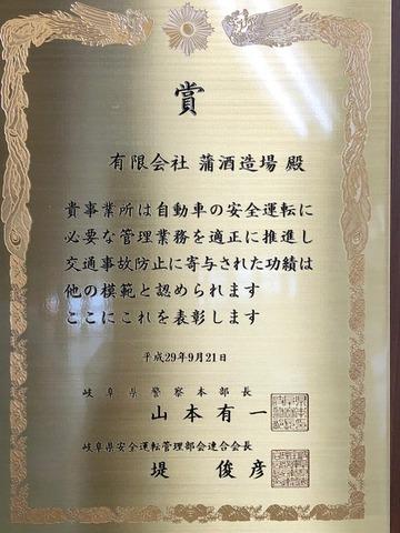 H29優良事業所表彰