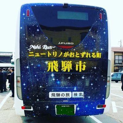 飛騨市バス1