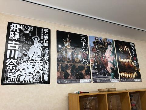 古川祭ポスター4種類2018