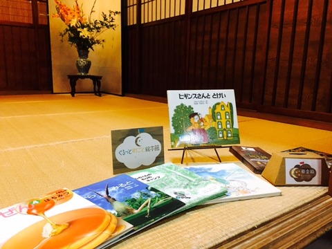 ぐるっと町ごと絵本展20170717