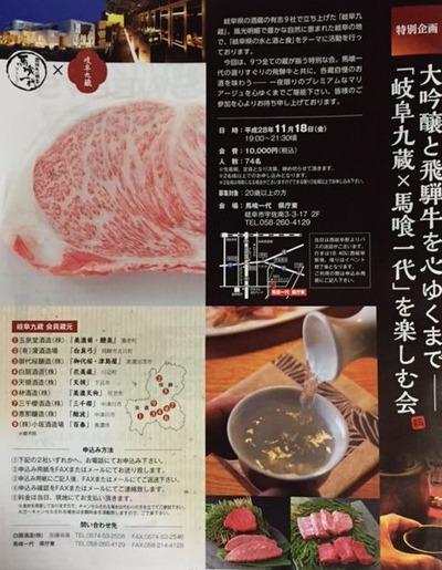 岐阜九蔵×馬喰一代