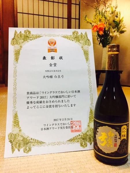 大吟醸ワイングラスでおいしい日本酒アワード