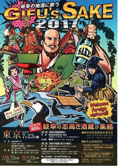 2017東京岐阜の地酒に酔う