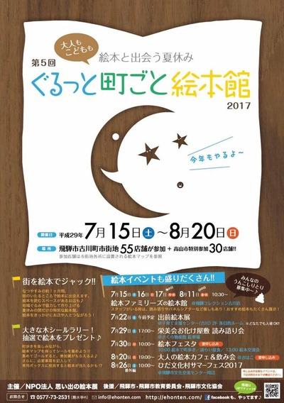 ぐるっと町ごと絵本展ポスター2017