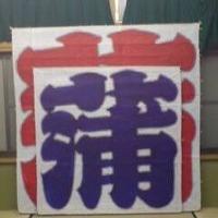 大蒲町凧1