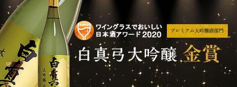 ワイングラスでおいしい日本酒2020大吟醸山田錦
