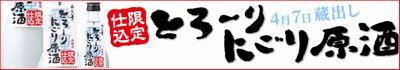 b32-2_tororinigori-yokoku