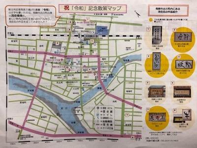 令和記念散策マップ1