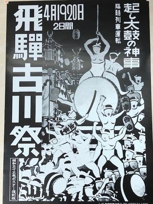 古川祭ポスター2018
