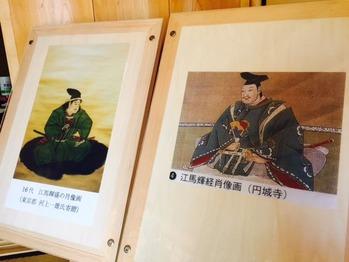 江馬輝盛と輝経肖像画