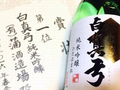 純米吟醸20161位