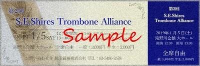 Allianceチケット画像