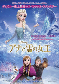 『アナと雪の女王』本ポスター画像