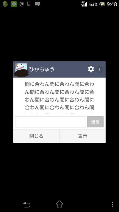 Screenshot_2014-06-05-09-48-11