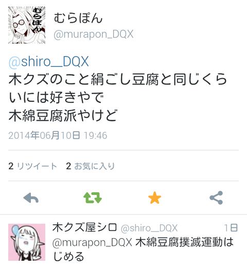 Screenshot_2014-06-12-12-48-51