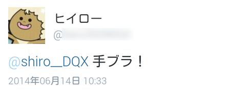 Screenshot_2014-06-16-00-52-15