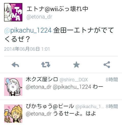 Screenshot_2014-06-06-09-04-21