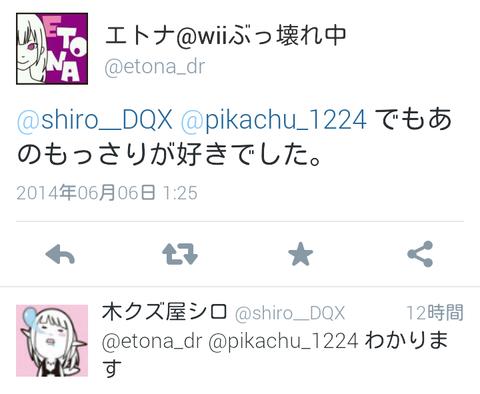 Screenshot_2014-06-06-14-02-56
