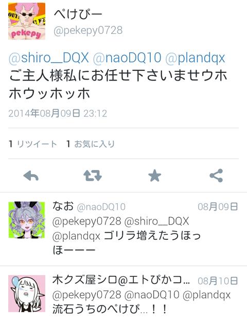 Screenshot_2014-08-17-19-18-23