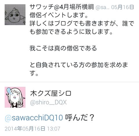 Screenshot_2014-05-25-23-19-59