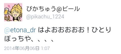 Screenshot_2014-06-06-09-04-54